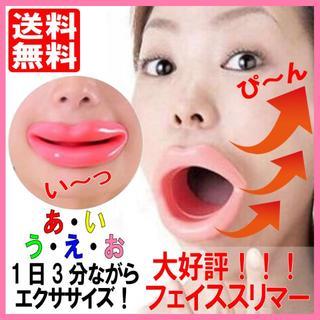 フェイススリマー ほうれい線 表情筋 リフトアップ 顔痩せ 小顔 マウスピース(エクササイズ用品)