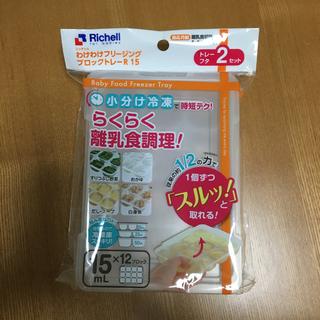 リッチェル(Richell)のリッチェル フリージング(離乳食調理器具)
