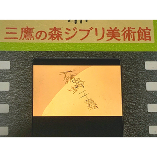 ジブリ(ジブリ)の指紋なし 三鷹の森ジブリ美術館 フィルム 入場券 千と千尋の神隠し 漢字間違え(美術館/博物館)