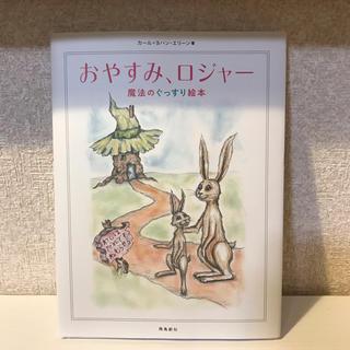 おやすみロジャー(絵本/児童書)