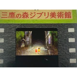 ジブリ(ジブリ)の三鷹の森ジブリ美術館 フィルム 入場券 崖の上のポニョ ポニョ 宗介(美術館/博物館)
