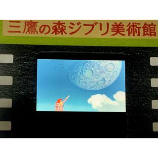 ジブリ(ジブリ)の三鷹の森ジブリ美術館 フィルム 入場券 崖の上のポニョ 父 フジモト (美術館/博物館)