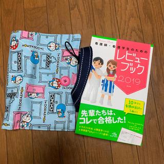 レビューブック2019(語学/参考書)