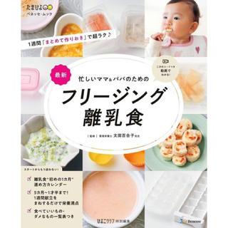 新品〉フリージング離乳食(離乳食調理器具)
