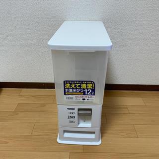 ★ASVEL  アスベル★無洗米対応 計量米びつ★12㎏型★(米/穀物)