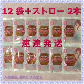 ≡ 大人気 ★ お嬢様酵素Jewel x 12袋 + ストロー 2本 ≡