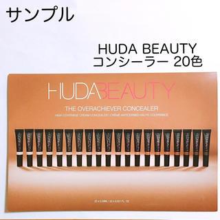 セフォラ(Sephora)のHUDA BEAUTY コンシーラー サンプル 20色セット(サンプル/トライアルキット)