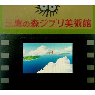 ジブリ(ジブリ)の三鷹の森ジブリ美術館 フィルム 入場券 紅の豚 ポルコ(美術館/博物館)