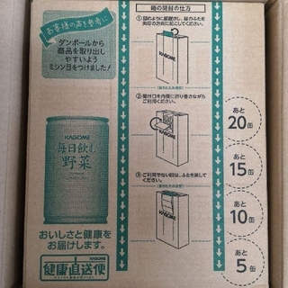 カゴメ(KAGOME)の【新品/未開封】カゴメ 毎日飲む野菜 1ケース(30本) (その他)