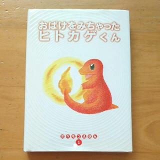 ポケモン(ポケモン)のポケモン えほん(絵本/児童書)