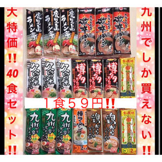 40食セット‼️送料込・注文殺到‼️九州しか買えない とんこつ味(麺類)