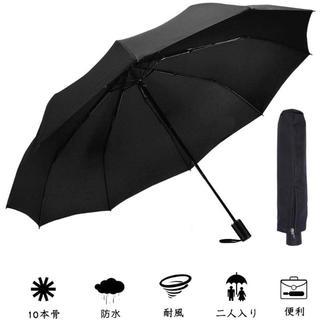 2019年新版折りたたみ傘 ポタン式自動折りたたみ傘 軽量 自動開閉 10本骨 (傘)