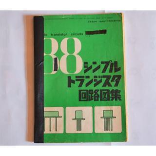 88シンプルトランジスタ回路図集、(CQHamradio S46,1の付録です)(アマチュア無線)