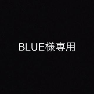 BLUE様専用 80(その他)