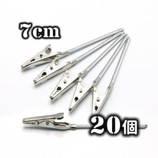 【r774】[約20本] ワイヤークリップ 7cm ペインティングクリップに(模型製作用品)