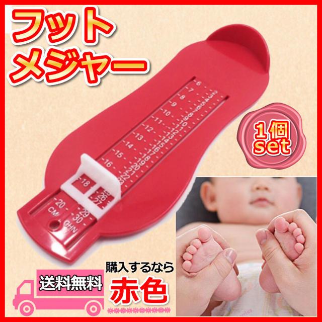 フットメジャー 足計測 靴 子供 赤ちゃん フットスケール サイズ確認 手軽計測 キッズ/ベビー/マタニティのキッズ靴/シューズ (15cm~)(その他)の商品写真