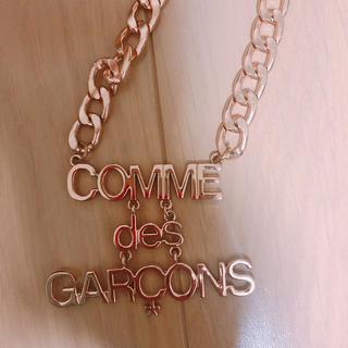 コムデギャルソン(COMME des GARCONS)のコムデギャルソン FNOノベルティ ネックレス(ネックレス)