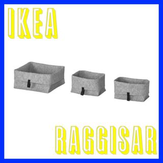 イケア(IKEA)のIKEA RAGGISAR バスケット グレー 3点セット (バスケット/かご)
