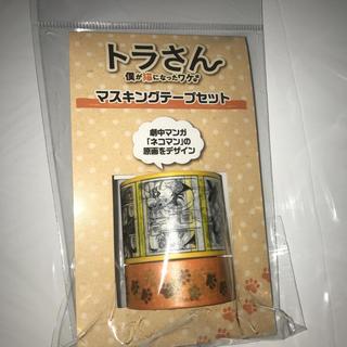 キスマイフットツー(Kis-My-Ft2)のトラさん マスキングテープ(テープ/マスキングテープ)
