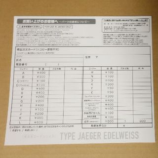 コトブキヤ(KOTOBUKIYA)の❁Mmm❁様 ラプター エーデルワイス 部品注文カード(プラモデル)