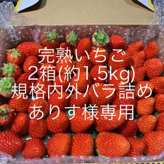 ありす様専用●いちご●2箱(約1.5kg)クール便(フルーツ)