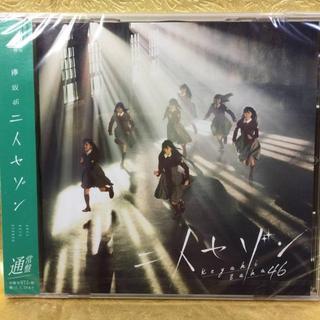 ◆未開封◆ 欅坂46 / 二人セゾン[通常盤](ポップス/ロック(邦楽))