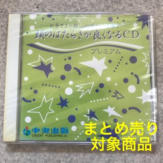 お子さまの脳に心地よい音楽を 頭のはたらきが良くなるCD(18曲入り)(クラシック)