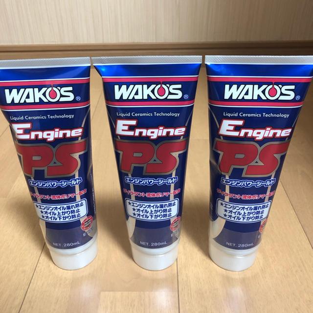 3本セット エンジンパワーシールド EPS WAKO'S ワコーズ 自動車/バイクの自動車(洗車・リペア用品)の商品写真