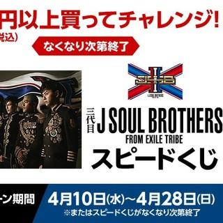サンダイメジェイソウルブラザーズ(三代目 J Soul Brothers)のローソンスピードくじ 未開封 200枚(フード/ドリンク券)