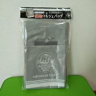 アクタス(ACTUS)の保冷バッグ 【スーホルムカフェ】(弁当用品)