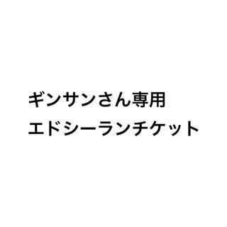 ワンオクロック(ONE OK ROCK)のエドシーラン チケット(海外アーティスト)