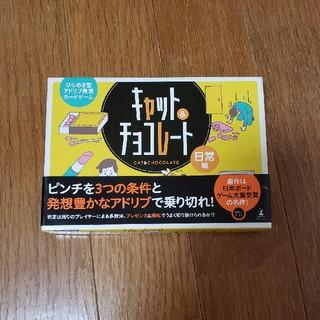 キャット&チョコレート 日常編 KEIKO様専用(その他)