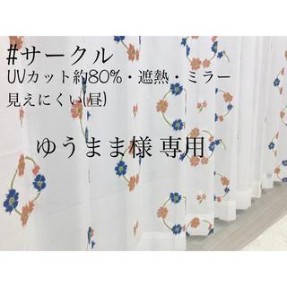 ゆうまま様 専用 レースカーテン 1組(2枚) 1枚(レースカーテン)