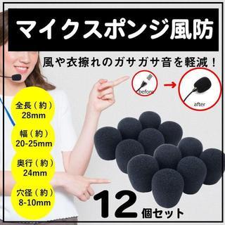 ヘッドセット 風防 インカム ピンマイク スポンジ カバー 12個セット(マイク)