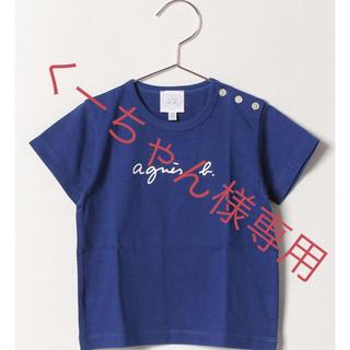 アニエスベー(agnes b.)の【くーちゃん様専用】アニエス・ベー Tシャツ(Tシャツ)