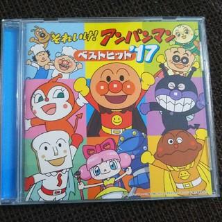アンパンマン(アンパンマン)のそれいけアンパンマン ベスト17 CDアルバム(アニメ)