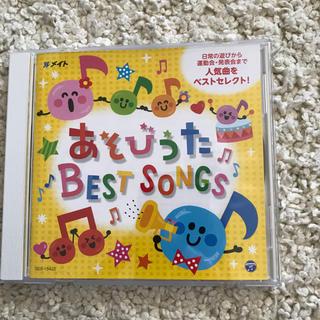 あそびうた BEST SONGSetc(童謡/子どもの歌)