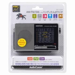 AudioComm AM/FM/SW ハンディ短波ラジオ(ラジオ)