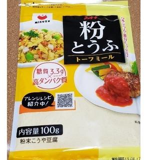 にゃんぷく様専用☆トーフミール他 1000円均一(豆腐/豆製品)