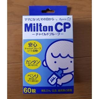 ミルトン60錠・粉ミルク小分け袋25枚(哺乳ビン用消毒/衛生ケース)