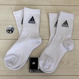 アディダス(adidas)のお取引中新品【adidas 19-21㎝ 二足 スクールソックス 】(靴下/タイツ)