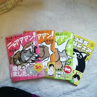 カドカワショテン(角川書店)の鴻池剛と猫のぽんたニャアアアン!3巻セット+おまけ(その他)