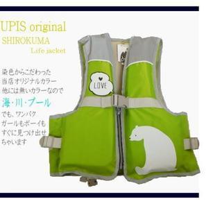 ライフジャケット子供用 股下ベルト付き/反射材付/釣り用/フローティングベスト(ウエア)