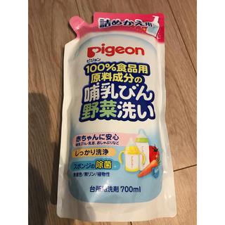 ピジョン(Pigeon)のピジョン哺乳瓶野菜洗い洗剤(食器/哺乳ビン用洗剤)
