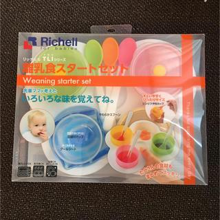 リッチェル(Richell)のリッチェル 離乳食スタートセット(離乳食器セット)