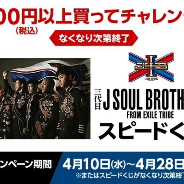 三代目 J Soul Brothers(サンダイメジェイソウルブラザーズ)のローソンスピードくじ 通常品200枚 チケットの優待券/割引券(フード/ドリンク券)の商品写真