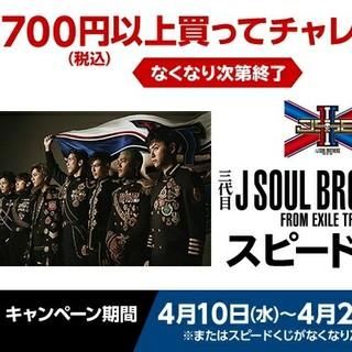 サンダイメジェイソウルブラザーズ(三代目 J Soul Brothers)のローソンスピードくじ 酒類100枚(フード/ドリンク券)