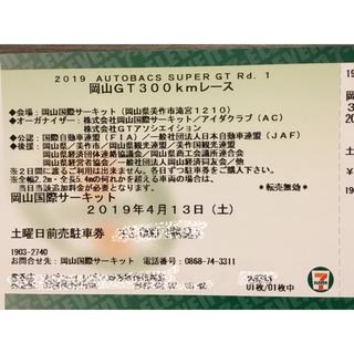 スーパーGT 開幕戦 予選日駐車券 4/13 super GT(モータースポーツ)