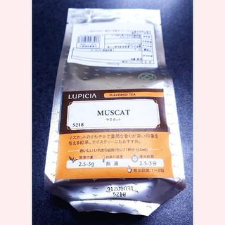 ルピシア(LUPICIA)のルピシア 紅茶 マスカット(茶)