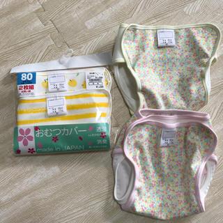 ニシマツヤ(西松屋)の新品 おむつカバー 80 4枚セット(ベビーおむつカバー)